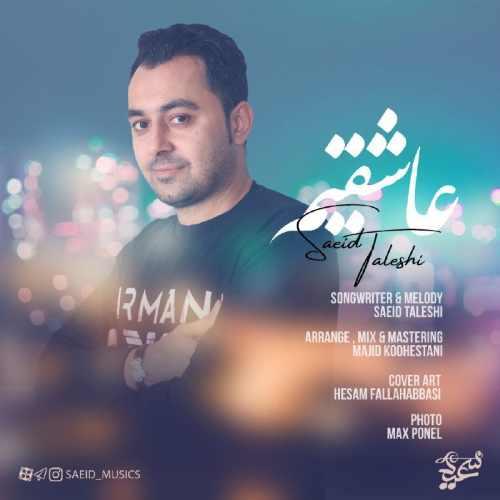 دانلود آهنگ جدید سعید تالشی بنام عاشقیم