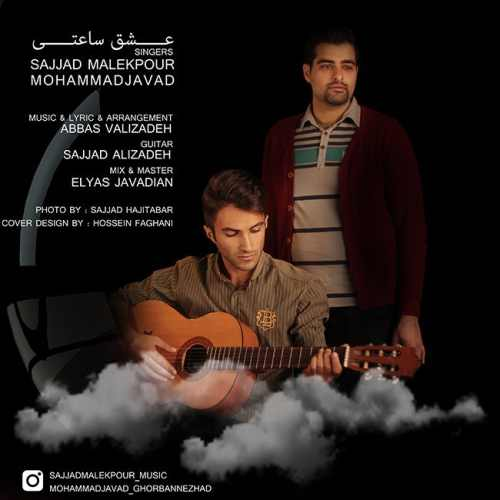دانلود آهنگ جدید سجاد ملک پور و محمد جواد بنام عشق ساعتی
