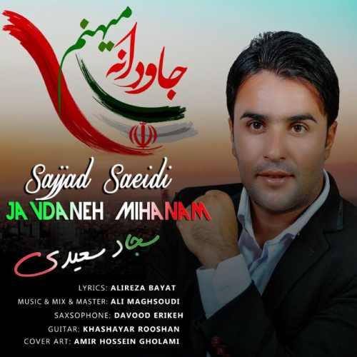 دانلود آهنگ جدید سجاد سعیدی بنام جاودانه میهنم