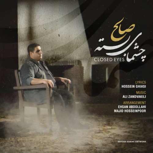 دانلود آهنگ جدید صالح بنام چشمای بسته