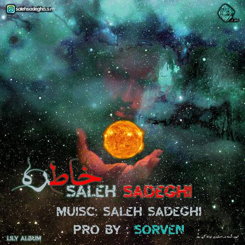دانلود آهنگ جدید صالح صادقی بنام خاطره