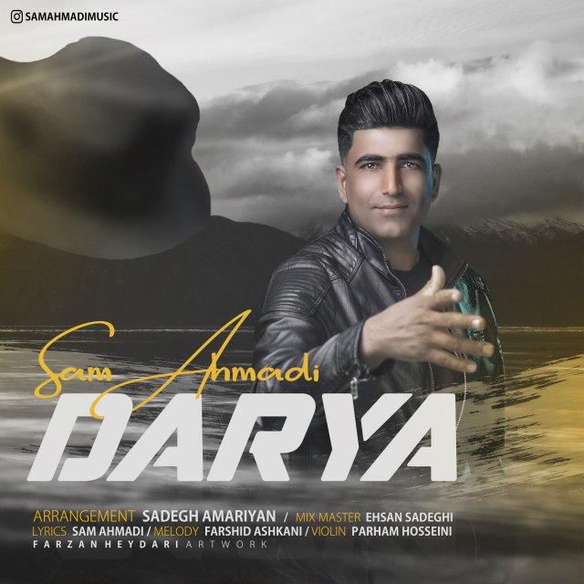 دانلود آهنگ جدید سام احمدی بنام دریا