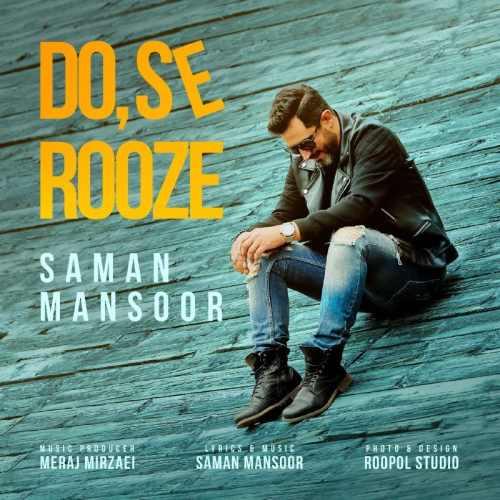 دانلود آهنگ جدید سامان منصور بنام دو سه روزه