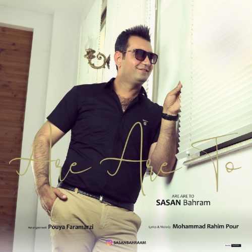 دانلود آهنگ جدید ساسان بهرام بنام آره آره تو