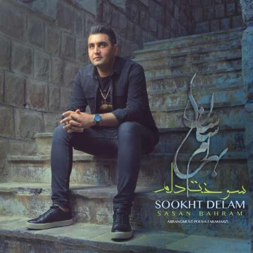 دانلود آهنگ جدید ساسان بهرام بنام سوخت دلم