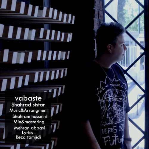 دانلود آهنگ جدید شهراد سیستان بنام وابسته