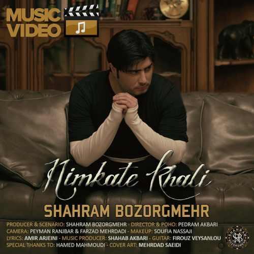 دانلود موزیک ویدیو جدید شهرام بزرگمهر بنام نیمکت خالی