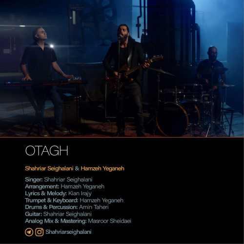 آهنگ جدید شهریار صیقلانی و حمزه یگانه بنام اتاق