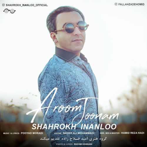 دانلود آهنگ جدید شاهرخ اینانلو بنام آروم جونم