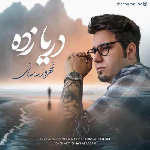 دانلود آهنگ جدید شهروز ساسانی بنام دریا زده