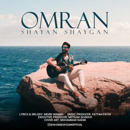 دانلود آهنگ جدید شایان شایگان بنام عمرا