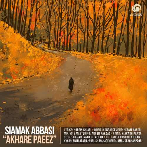 دانلود آهنگ جدید سیامک عباسی بنام آخر پاییز
