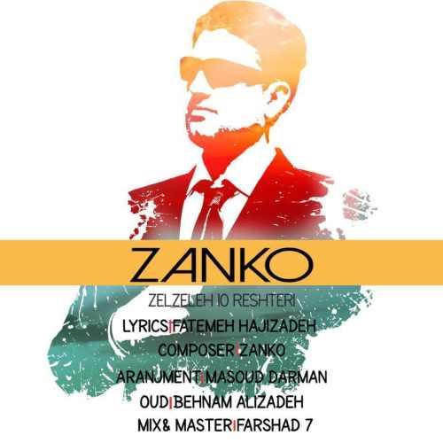 دانلود آهنگ جدید زانکو بنام زلزله ده ریشتری
