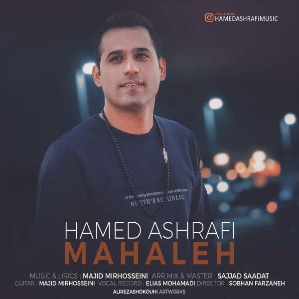 دانلود آهنگ جدید حامد اشرفی بنام محاله