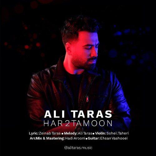 دانلود آهنگ جدید علی تاراس بنام هر دوتامون