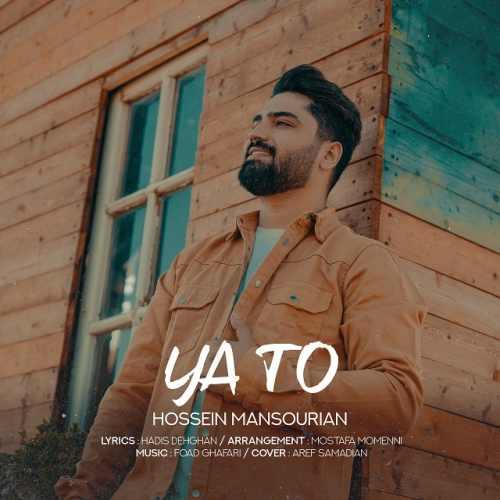 دانلود آهنگ جدید حسین منصوریان بنام یا تو