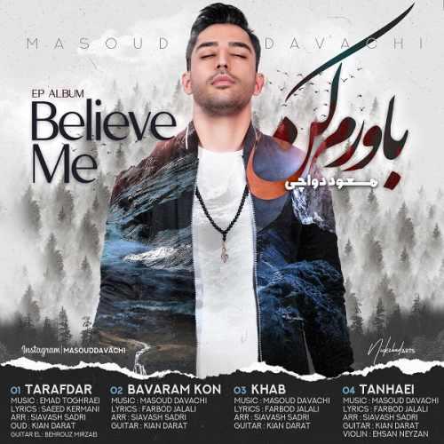 دانلود آلبوم جدید مسعود دواچی بنام باورم کن
