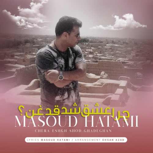 دانلود آهنگ جدید مسعود حاتمی بنام چرا عشق شد قدغن