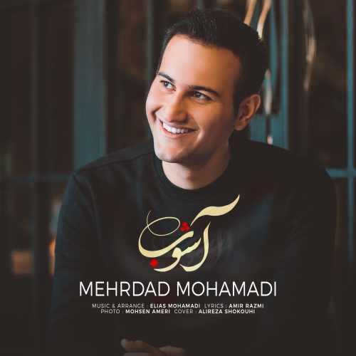 دانلود آهنگ جدید مهرداد محمدی بنام آشوب