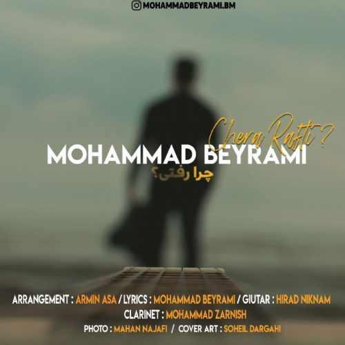 دانلود آهنگ جدید محمد بیرامی بنام چرا رفتی