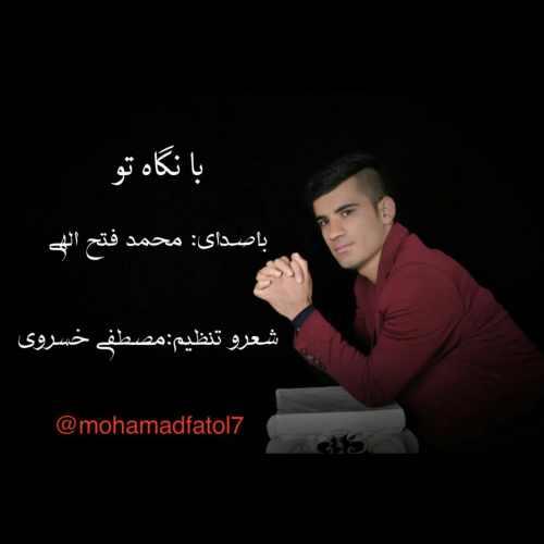 دانلود آهنگ جدید محمد فتح الهی بنام با نگاه تو