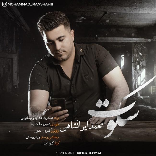 دانلود آهنگ جدید محمد ایرانشاهی بنام سکوت