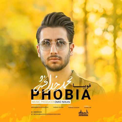 دانلود آهنگ جدید محمد خدابخشی بنام فوبیا