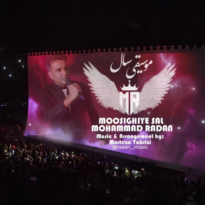 دانلود آهنگ جدید محمد رادان بنام موسیقی سال