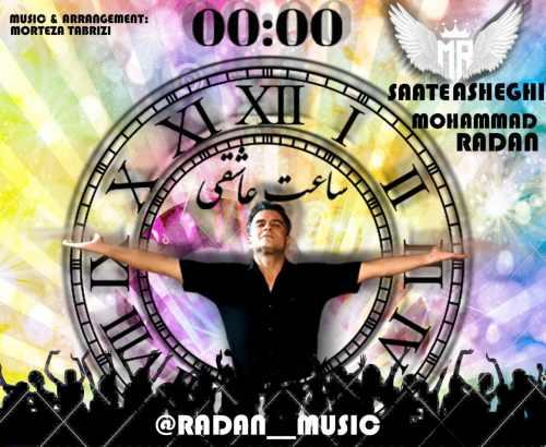 دانلود آهنگ جدید محمد رادان بنام ساعت عاشقی