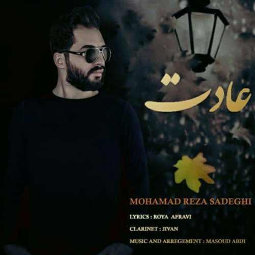 دانلود آهنگ جدید محمدرضا صادقی بنام عادت