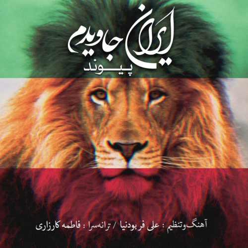 دانلود آهنگ جدید پیوند بنام ایران جاویدم