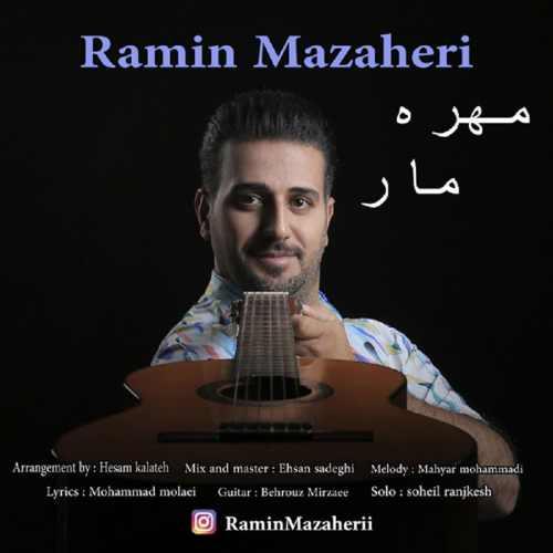 دانلود آهنگ جدید رامین مظاهری بنام مهره مار