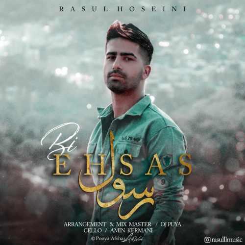 دانلود آهنگ جدید رسول حسینی بنام بی احساس