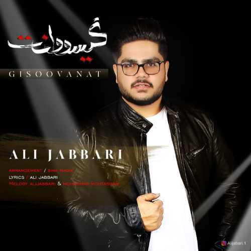 دانلود آهنگ جدید علی جباری بنام گیسووانت