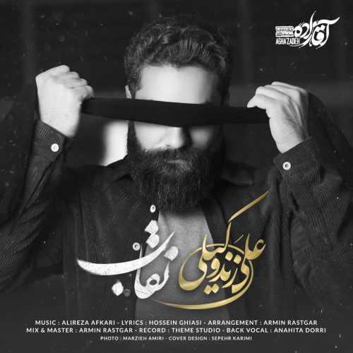 دانلود آهنگ جدید علی زند وکیلی بنام نقاب
