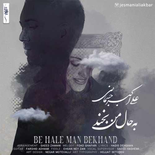 دانلود آهنگ جدید علی اکبر جسمانی بنام به حال من بخند