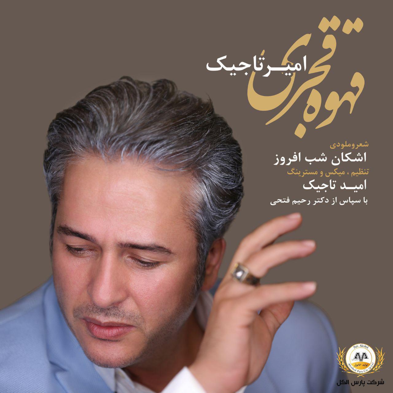 دانلود آهنگ جدید امیر تاجیک بنام قهوه قجری