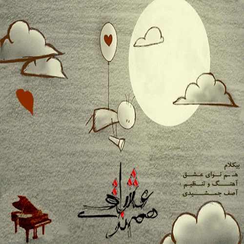 دانلود آهنگ جدید بی کلام آصف جمشیدی بنام هم نوای عشق