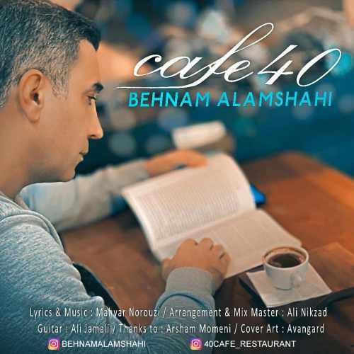 دانلود آهنگ جدید بهنام علمشاهی بنام کافه 40