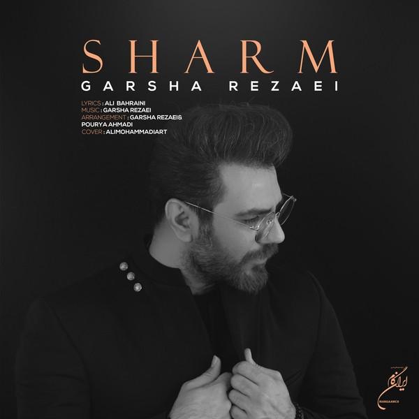 دانلود آهنگ جدید گرشا رضایی بنام شرم