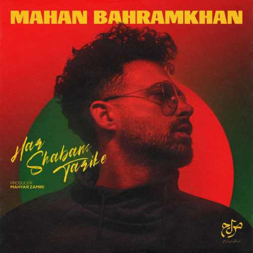 دانلود آهنگ جدید ماهان بهرام خان بنام هر شبم تاریکه
