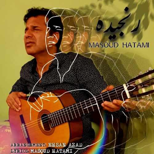 دانلود آهنگ جدید مسعود حاتمی بنام رنجیده