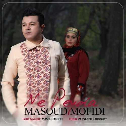 دانلود آهنگ جدید مسعود مفیدی بنام نه پیدا