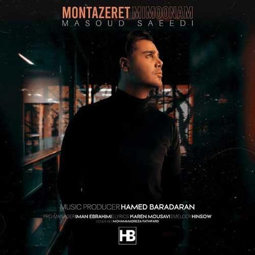 دانلود آهنگ جدید مسعود سعیدی بنام منتظرت میمونم