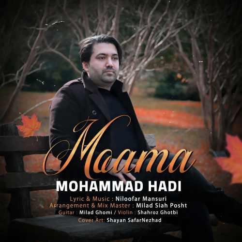 دانلود آهنگ جدید محمد هادی بنام معما