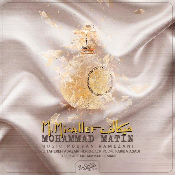 دانلود آهنگ جدید محمد متین بنام میکالف
