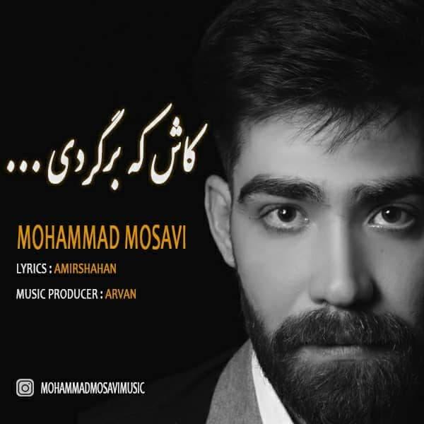 آهنگ جدید محمد موسوی بنام کاش که برگردی