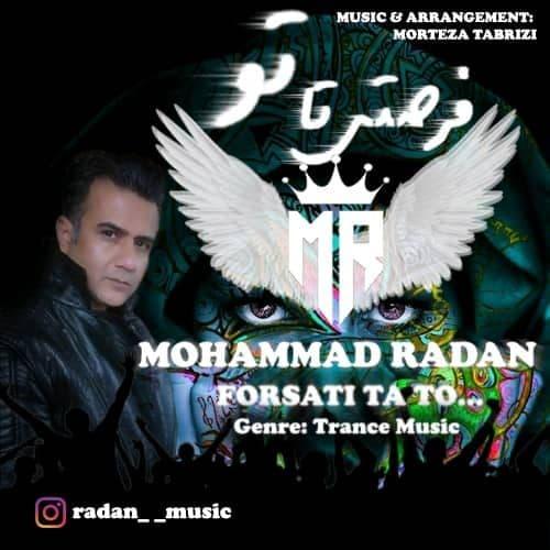 دانلود آهنگ جدید محمد رادان بنام فرصتی تا تو