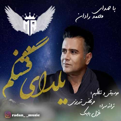 دانلود آهنگ جدید محمد رادان بنام یلدای قشنگم