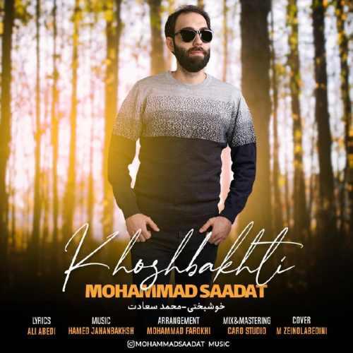 دانلود آهنگ جدید محمد سعادت بنام خوشبختی